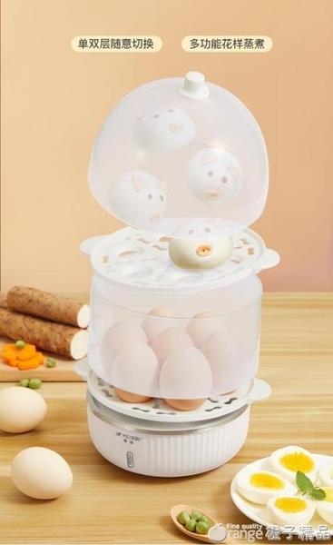 蒸蛋器自動斷電家用多功能早餐機煮雞蛋機迷你煮蛋器小型1人神器   (橙子精品)