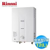 林內 Rinnai 12公升屋外型熱水器 RU-B1221RFN
