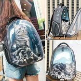 貓包外出便攜貓背包箱袋貓籠子狗狗書包透明雙肩貓咪太空艙寵物包 歐韓時代