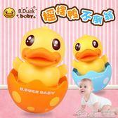 小黃鴨不倒翁6-12個月寶寶嬰兒玩具響鈴兒童早教益智  居樂坊生活館
