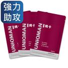 UNIQMAN 瑪卡 膠囊 (30粒/袋)3袋組