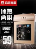 飲水機冰熱臺式制冷熱家用宿舍迷你小型節能玻璃冰溫熱開水機BLSJ