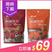 迷你銅鑼燒(150g) 款式可選【小三美日】$79