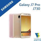 【贈自拍棒+立架】SAMSUNG Galaxy J7 Pro J730 雙卡雙待 5.5吋 智慧型手機【葳訊數位生活館】