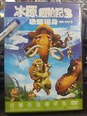 影音專賣店-P04-096-正版DVD*動畫【冰原歷險記3:恐龍現身】-全球票房近九億的動畫鉅作
