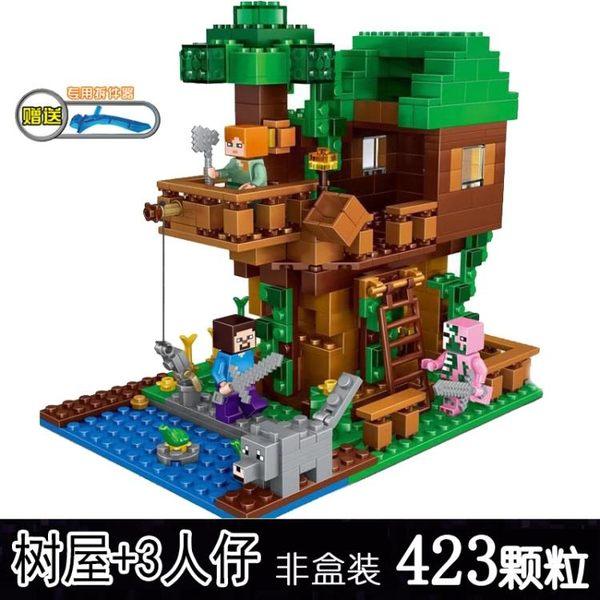 組裝積木我的世界兼容積木7兒童益智拼裝6-10歲男孩子12玩具8村莊房子【免運】