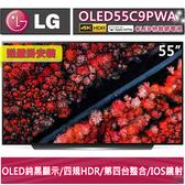 《送壁掛架及安裝&電暖器&原廠回函禮》LG樂金 55吋OLED55C9 一奈米點4K HDR聯網液晶電視(OLED55C9PWA)