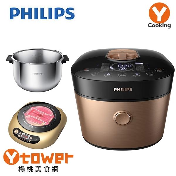 【PHILIPS飛利浦】雙重脈衝智慧萬用鍋(HD2195)【楊桃美食網】
