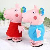 錄音娃娃 -  會走路唱歌小豬佩琪復讀玩偶錄音毛絨公仔娃娃玩具604-175