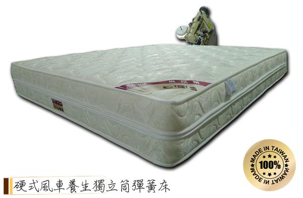 【班尼斯國際名床】~『6尺雙人加大特殊加強養生硬式風車獨立桶彈簧床』(訂做款無退換貨)