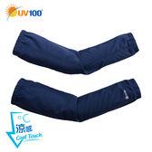 UV100 防曬 抗UV-涼感透氣袖套