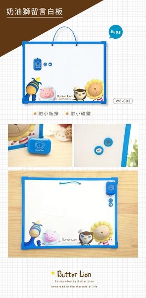 《雄獅》WB-003 奶油獅留言板白板 (藍色)