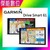 【贈PIZZA沙包座】Garmin DriveSmart 61 GPS 6.95吋衛星導航 聲控導航 行旅領航家