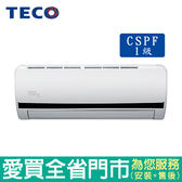 TECO東元15-16坪1級MA80IH-BV變頻冷暖空調_含配送到府+標準安裝【愛買】