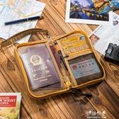 護照包gox出國旅行護照包防水多功能機票夾長款證件收納包護照夾證件袋 伊莎公主