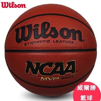 WILSON威爾勝籃球防滑耐磨7號PU皮【 藍星居家】