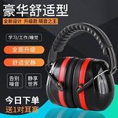 隔音耳罩 隔音耳罩睡眠用睡覺防吵神器降噪耳機工業學生學習專業防噪音呼嚕 【618 大促】