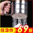 手壓杯式麵粉糖粉篩子 麵粉篩杯 烘焙工具【AP02005】i-Style居家生活