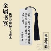 王羲之書法文化創意禮品中國風古典流蘇書籤 DA1877『科炫3C』