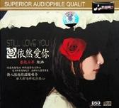 【停看聽音響唱片】【CD】張煒:依然愛你