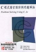 二手書博民逛書店《C 程式語言設計與問題解決 (Problem Solving Using C, 2/e)》 R2Y ISBN:9574935523