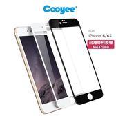 Cooyee Apple iPhone 6/6S 3D滿版玻璃貼 (亮面) (全膠) 玻璃貼 9H