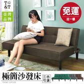 FDW【SF102】台灣品牌高質感極簡風沙發/ 秒變沙發床/多人座