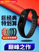 手環2防水智慧運動跑步二代redmi紅米手環心率計步器3手環腕帶4NFC版全彩屏手錶 極速出貨