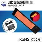 LED 紅光檢測燈具 檢查照明燈 外觀檢查照明燈 面均光 無疊影 NLUD05-AC-R