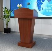 演講台發言台迎賓台前台接待台講台桌教師實木簡約現代主持台培訓QM 向日葵