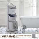 【班尼斯國際名床】~【移動式髒衣籃】三層收納籃/活動式洗衣籃/附移動輪