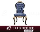 『 e+傢俱 』AC49 埃斯蒙 Esmond 新古典 美妙絕倫 花雕工藝 餐椅   椅子 可訂製