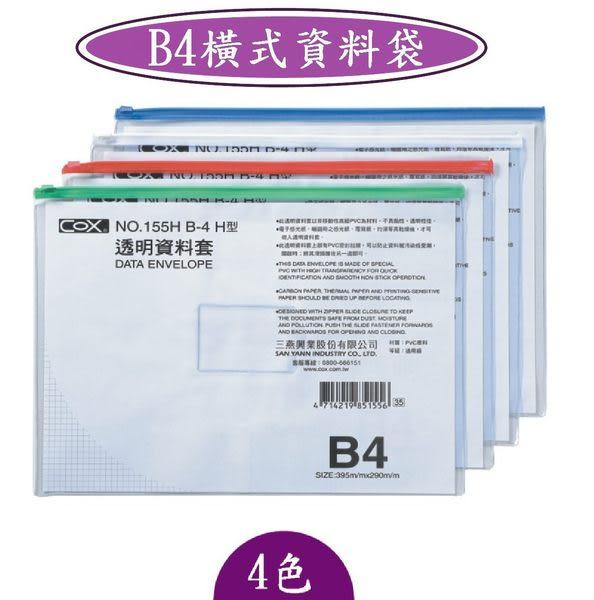 COX -B4橫式資料袋-NO.155H