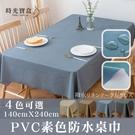 PVC素色防水桌巾-140CM*240CM 防水桌墊 餐桌布 防油桌布 野餐墊巾-時光寶盒8447