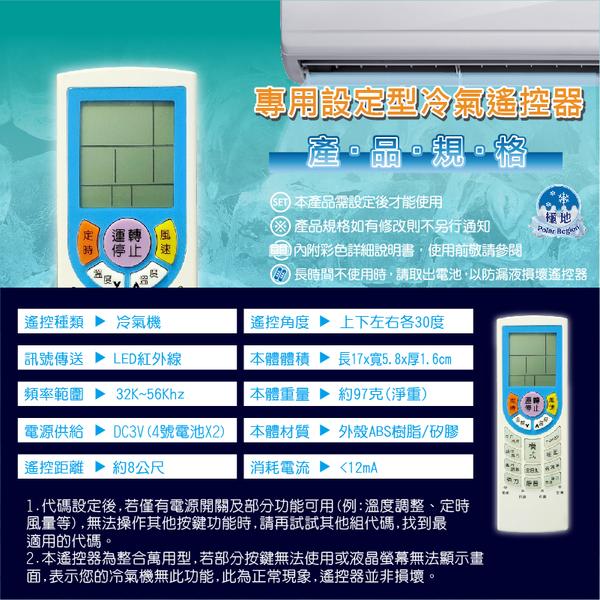 【大同】 TA-ARC-35 全系列 窗型 變頻 分離式 液晶冷氣遙控器