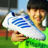 足球鞋男碎釘兒童足球鞋青少年中小學生訓練鞋足球裝備 【快速出貨】