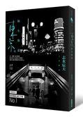 (二手書)東京,陌生街道