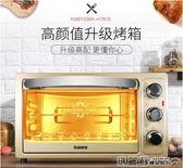 烤箱 KWS1530X-H7S電烤箱家用烘焙多功能全自動蛋糕30升igo 220v 瑪麗蘇