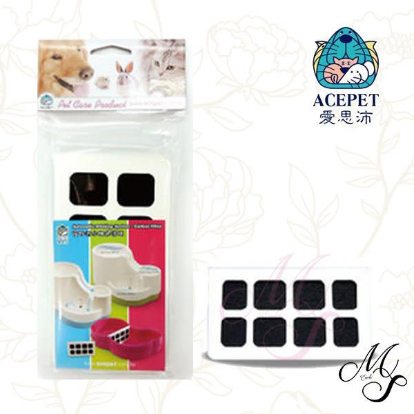 【Miss.Sugar】台灣製造 愛思沛 ACEPET 寵物活水機專用活性碳過濾夾片-(2片入【K4002212】