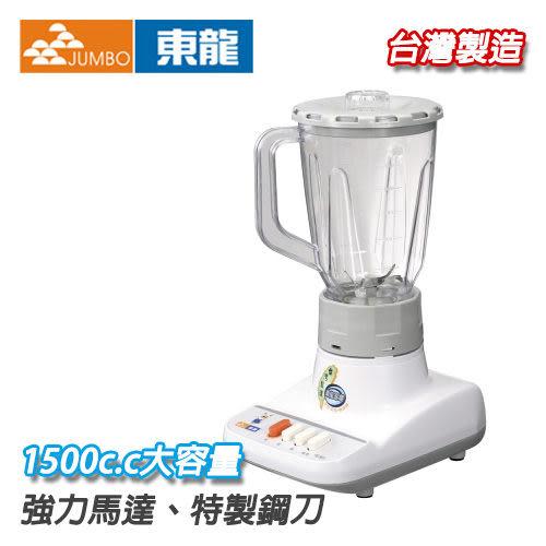 東龍果汁機【TE-501】1500c.c.超大容量