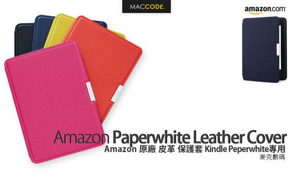 Amazon Paperwhite Leather Cover 原廠 皮革 保護套 Kindle Paperwhite 專用 免運費