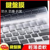 Apple蘋果Macbook Air 13吋筆電A1932專用TPU超薄鍵盤膜