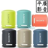 平廣 送袋 SONY SRS-XB13 藍芽喇叭 藍牙喇叭 藍牙 喇叭 防水塵 台灣公司貨保1年 XB12新款
