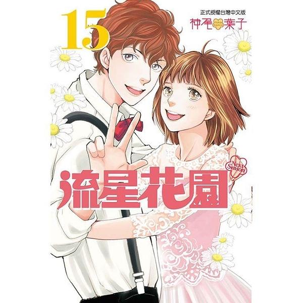 流星花園~Next Season~15(完)