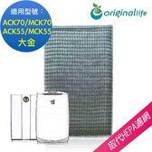 大金空氣清淨機濾網 ACK70/MCK70ACK55/MCK5(厚)【Original life】超淨化長效可水洗