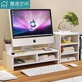 電腦增高架 電腦顯示器辦公臺式桌面增高架子底座支架桌上鍵盤收納墊高置物架 雙11推薦爆款