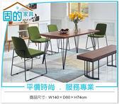 《固的家具GOOD》750-1-AM 安德烈胡桃餐桌【雙北市含搬運組裝】