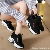 增高鞋內增高女鞋網面透氣夏季新款網紅厚底休閒百搭運動老爹鞋潮 快速出貨