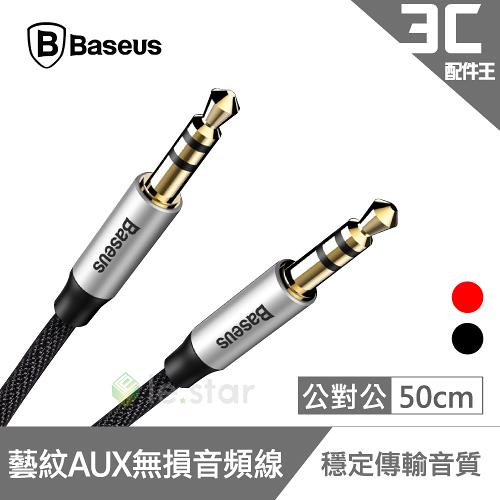 Baseus 倍思 M30 藝紋 音頻線 3.5插頭對3.5插頭 50cm