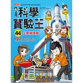 科學實驗王(44)火箭與核能